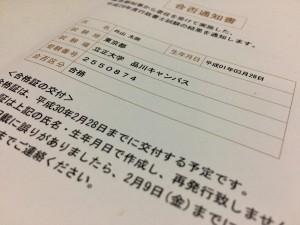 外山と行政書士試験